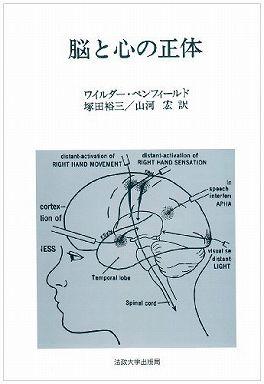 脳と心の正体