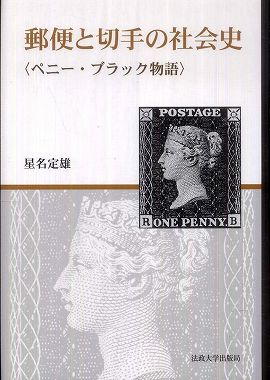 郵便と切手の社会史―ペニー・ブラック物語
