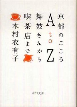 京都のこころAtoZ―舞姑さんから喫茶店まで