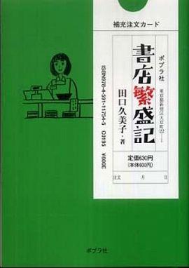 書店繁盛記 (ポプラ文庫)