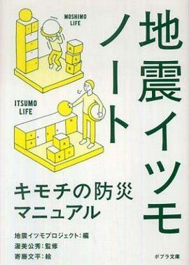 地震イツモノート―キモチの防災マニュアル