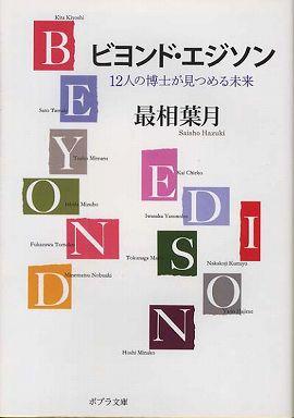 ビヨンド・エジソン―12人の博士が見つめる未来 (ポプラ文庫)