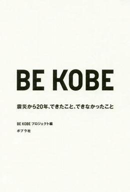 BE KOBE―震災から20年、できたこと、できなかったこと