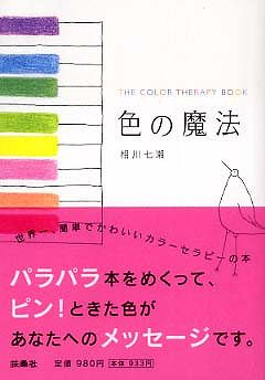 色の魔法―THE COLOR THERAPY BOOK
