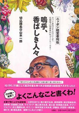 嗚乎、香ばしき人々―ニッポン経営者列伝 ネット界のカリスマにして巨額個人投資家がWatching!