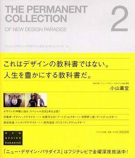 「ニュー・デザイン・パラダイス」永久コレクションブック〈2〉
