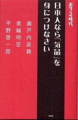 ボクらの時代 日本人なら「気品」を身につけなさい