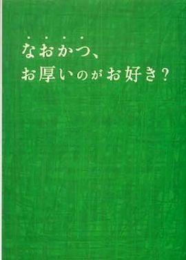 なおかつ、お厚いのがお好き? (扶桑社文庫)