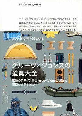 groovisions 100 tools―グルーヴィジョンズの道具大全