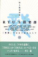 RYU'S倶楽部―「仲間」ではなく友人として