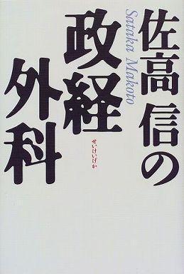 佐高信の政経外科