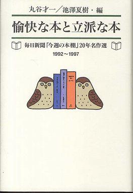 愉快な本と立派な本―毎日新聞「今週の本棚」20年名作選〈1992‐1997〉