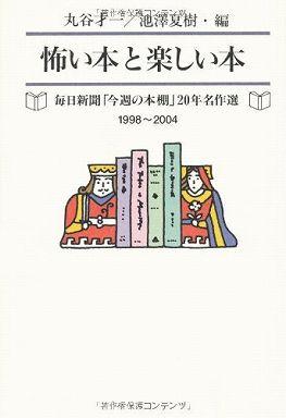 怖い本と楽しい本―毎日新聞「今週の本棚」20年名作選 1998~2004