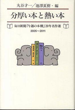 分厚い本と熱い本―毎日新聞「今週の本棚」20年名作選(2005~2011)