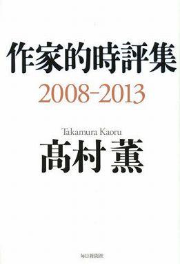 作家的時評集2008‐2013