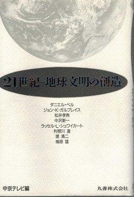 21世紀 地球文明の創造