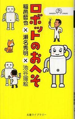 ロボットのおへそ