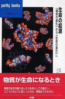生命の起源―「物質の進化」から「生命の進化」へ