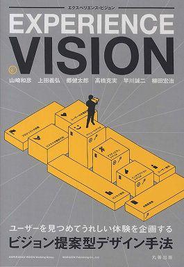 エクスペリエンス・ビジョン―ユーザーを見つめてうれしい体験を企画するビジョン提案型デザイン手法