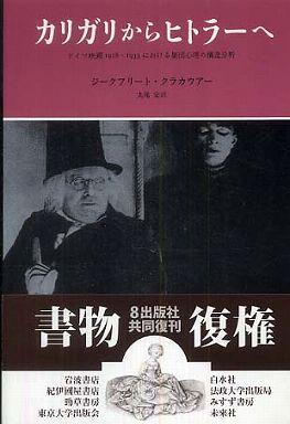 カリガリからヒトラーへ―ドイツ映画1918‐1933における集団心理の構造分析 (新装版)