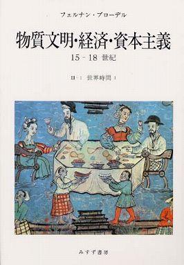 物質文明・経済・資本主義 〈3-1〉 - 15-18世紀 世界時間 1 村上光彦
