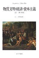 世界時間〈2〉物質文明・経済・資本主義 15‐18世紀(3‐2)