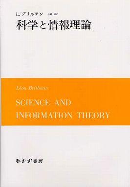 科学と情報理論