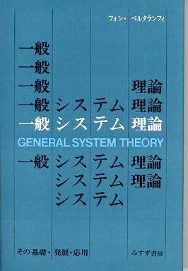 一般システム理論―その基礎・発展・応用