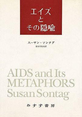 エイズとその隠喩