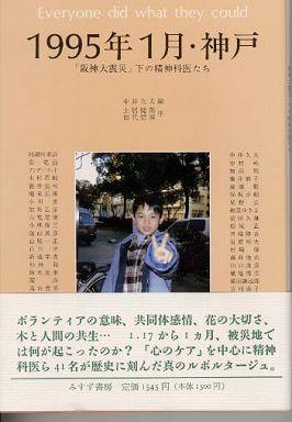 1995年1月・神戸―「阪神大震災」下の精神科医たち