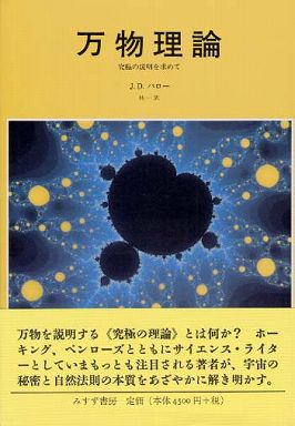 万物理論―究極の説明を求めて