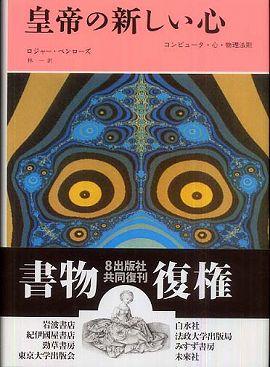 皇帝の新しい心―コンピュータ・心・物理法則