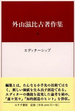 外山滋比古著作集 〈4〉 エディターシップ