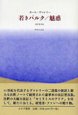 若きパルク/魅惑 (改訂普及版)