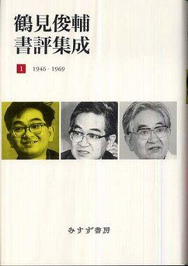 鶴見俊輔書評集成〈1〉1946‐1969