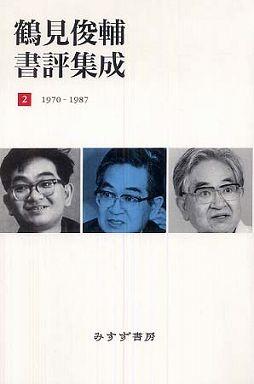 鶴見俊輔書評集成〈2〉1970‐1987