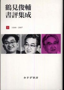 鶴見俊輔書評集成〈3〉1988‐2007