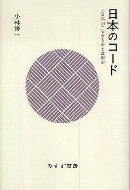 日本のコード―「日本的」なるものとは何か