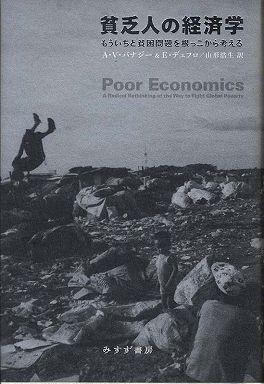 貧乏人の経済学―もういちど貧困問題を根っこから考える
