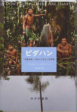 ピダハン―「言語本能」を超える文化と世界観