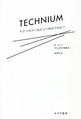 テクニウム - テクノロジーはどこへ向かうのか?