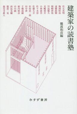 建築家の読書塾