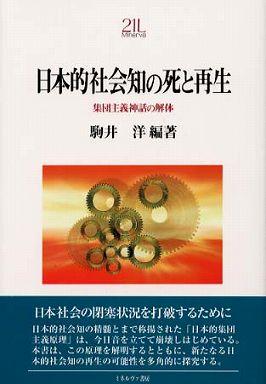 日本的社会知の死と再生―集団主義神話の解体