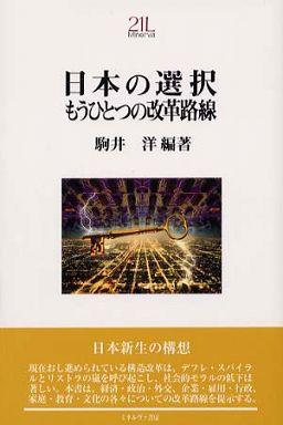 日本の選択もうひとつの改革路線