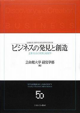 ビジネスの発見と創造―企業・社会の発展と経営学