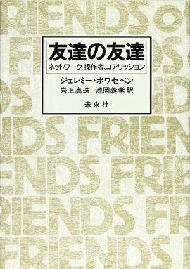 友達の友達 - ネットワーク、操作者、コアリッション
