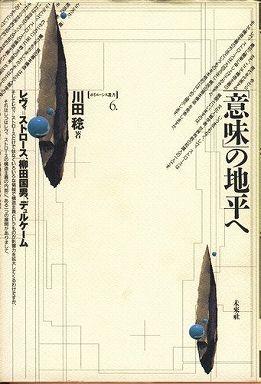 「意味」の地平へ―レヴィ・ストロース、柳田国男、デュルケーム
