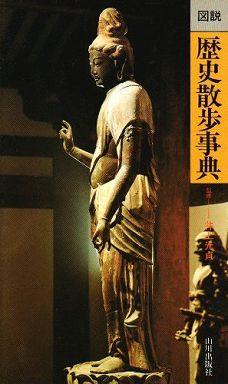 図説歴史散歩事典 (2版)