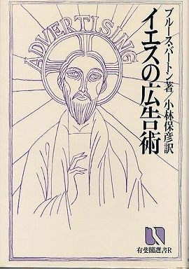 イエスの広告術