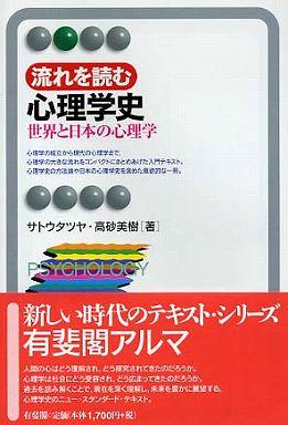 流れを読む心理学史―世界と日本の心理学